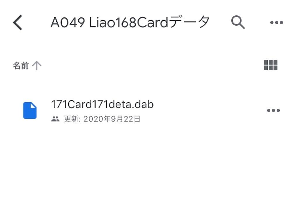 f:id:sarashizuki_dwe:20201002211304j:plain