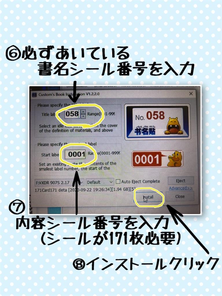 f:id:sarashizuki_dwe:20201002211741j:plain