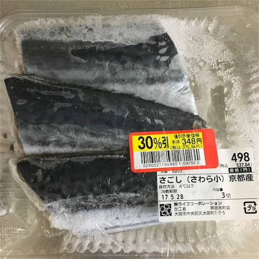 f:id:sardina:20170603055643j:image
