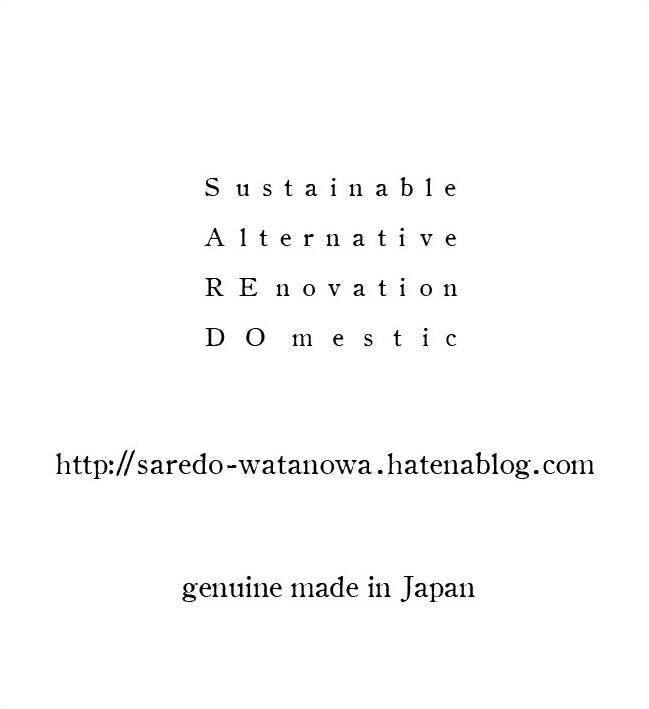 f:id:saredo-watanowa:20150224012243j:plain