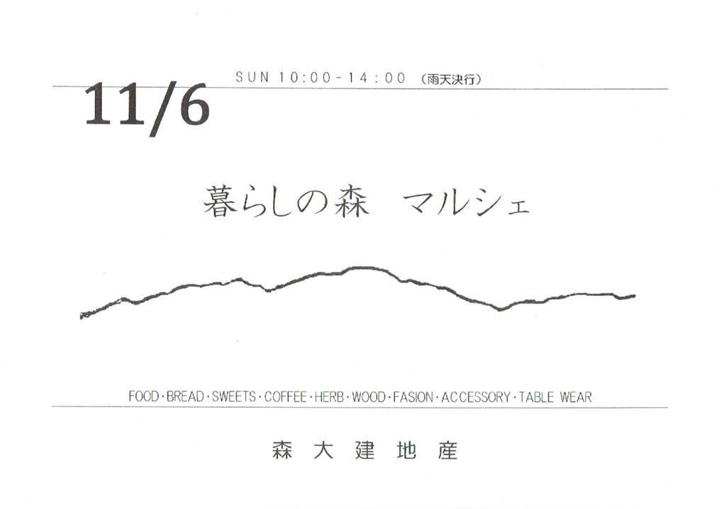 f:id:saredo-watanowa:20160930200606j:plain