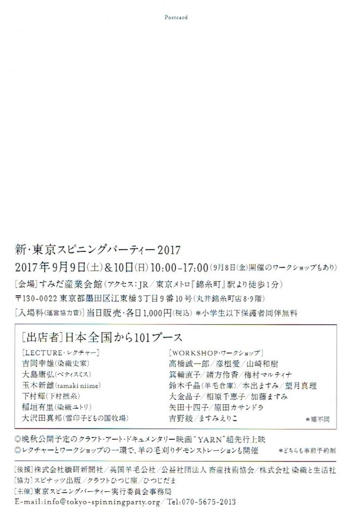 f:id:saredo-watanowa:20170502094000j:plain