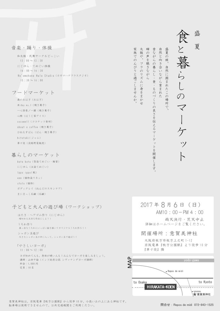 f:id:saredo-watanowa:20170527054618j:plain