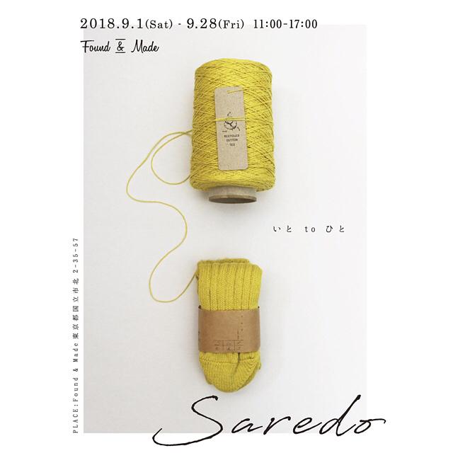 f:id:saredo-watanowa:20180810080036j:plain