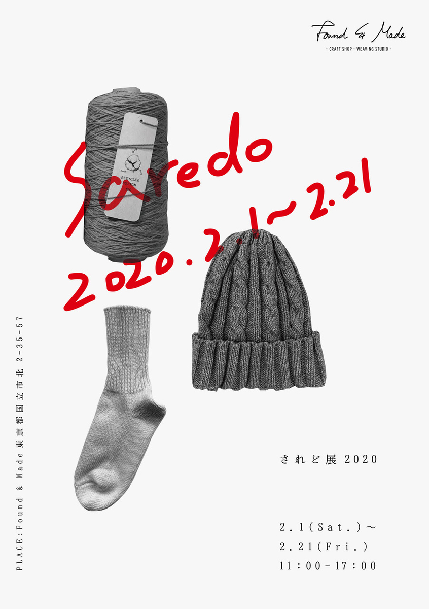 f:id:saredo-watanowa:20200129183158j:plain