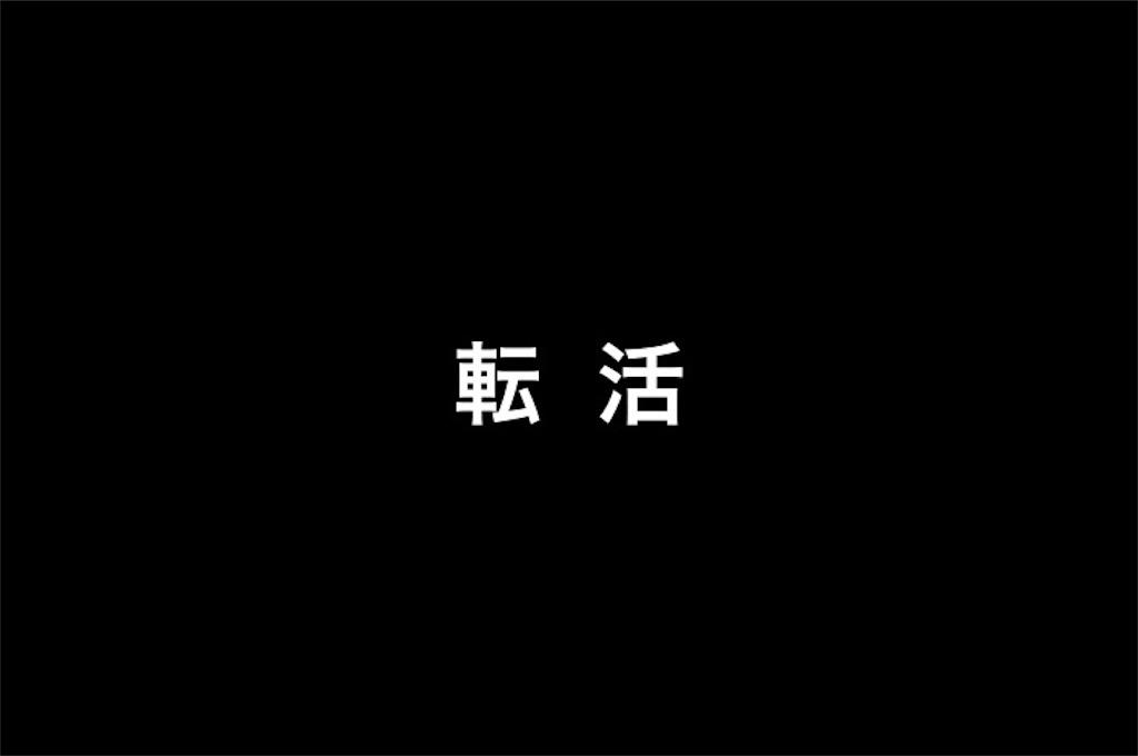 f:id:saru_kichi:20190625104357j:image