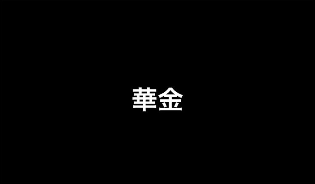 f:id:saru_kichi:20190626104847j:image