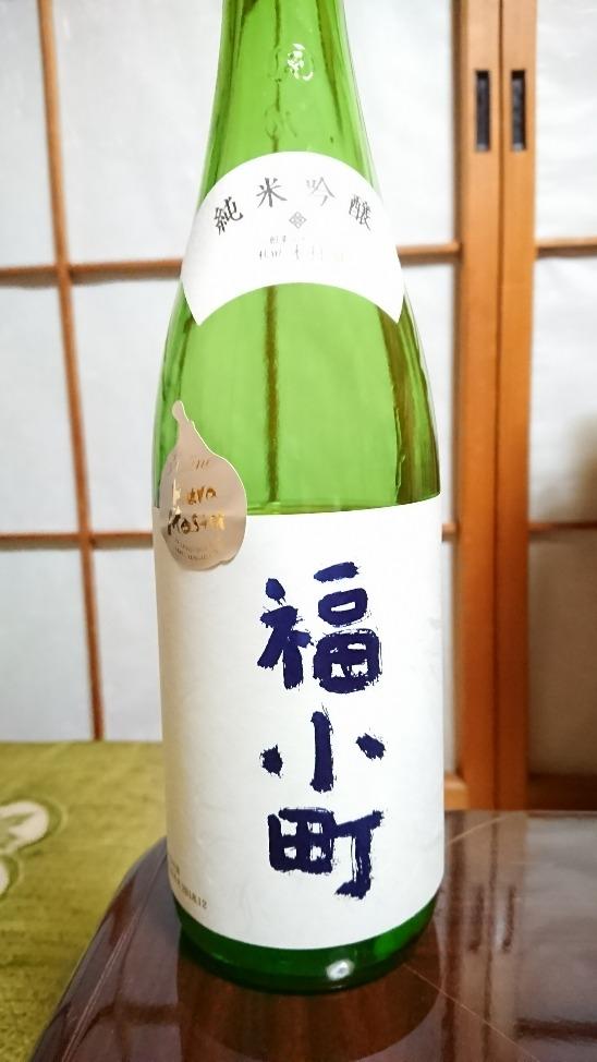 福小町純米吟醸の味は?