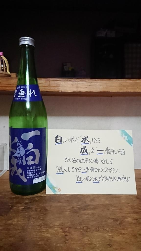 福禄寿酒造『一白水成 純米吟醸 槽垂れ』