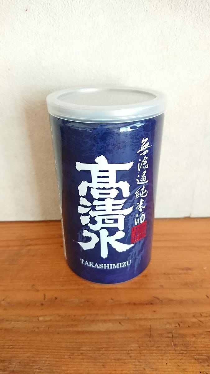 高清水 無濾過純米酒とは?