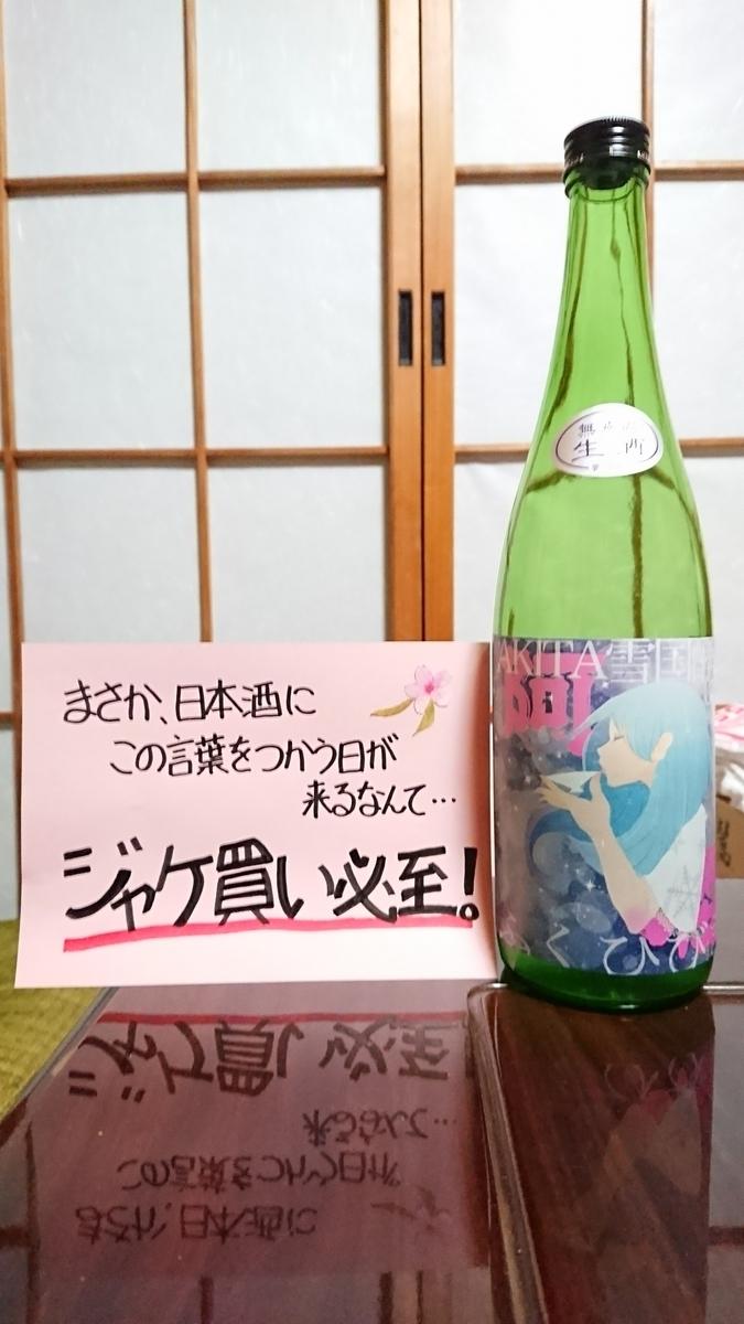阿櫻酒造『阿櫻 純米吟醸 無濾過原酒 AKITA雪国酵母UT-1 ゆきのふスペシャル