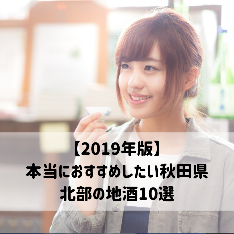 ぜひお土産に!本当におすすめしたい秋田県北部の地酒10選