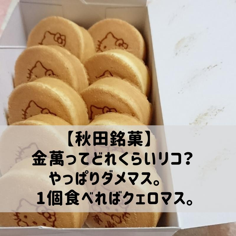 【秋田銘菓】金萬ってどれくらいリコ?やっぱりダメマス。1個食べればクェロマス