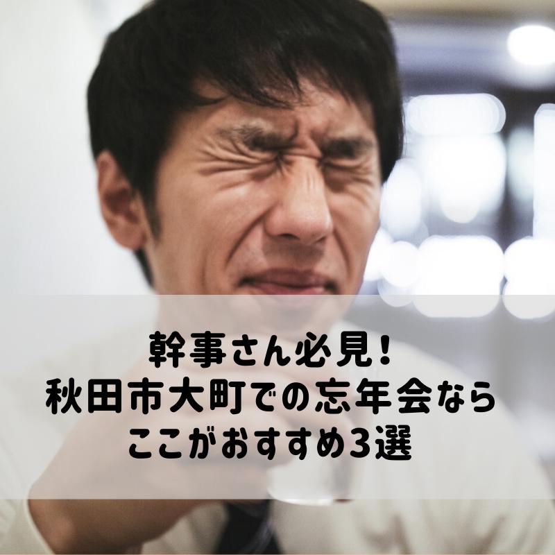 幹事さん必見!秋田市大町での忘年会ならここがおすすめ3選