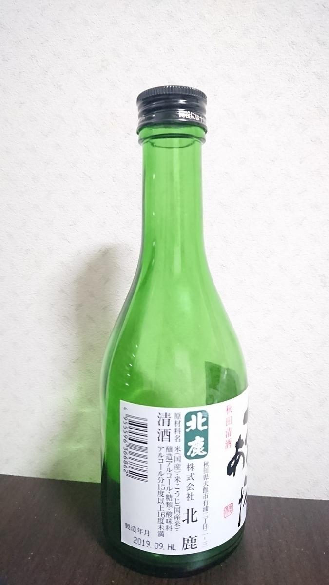 北鹿『北あきた にごり酒』の商品情報
