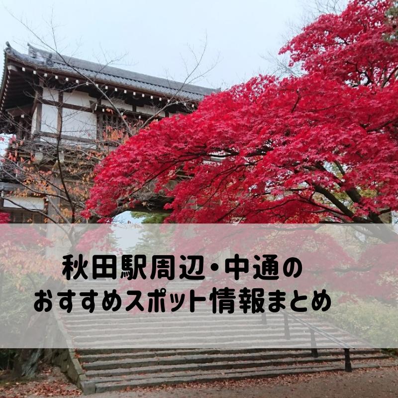 秋田駅周辺・中通のおすすめスポット情報まとめ