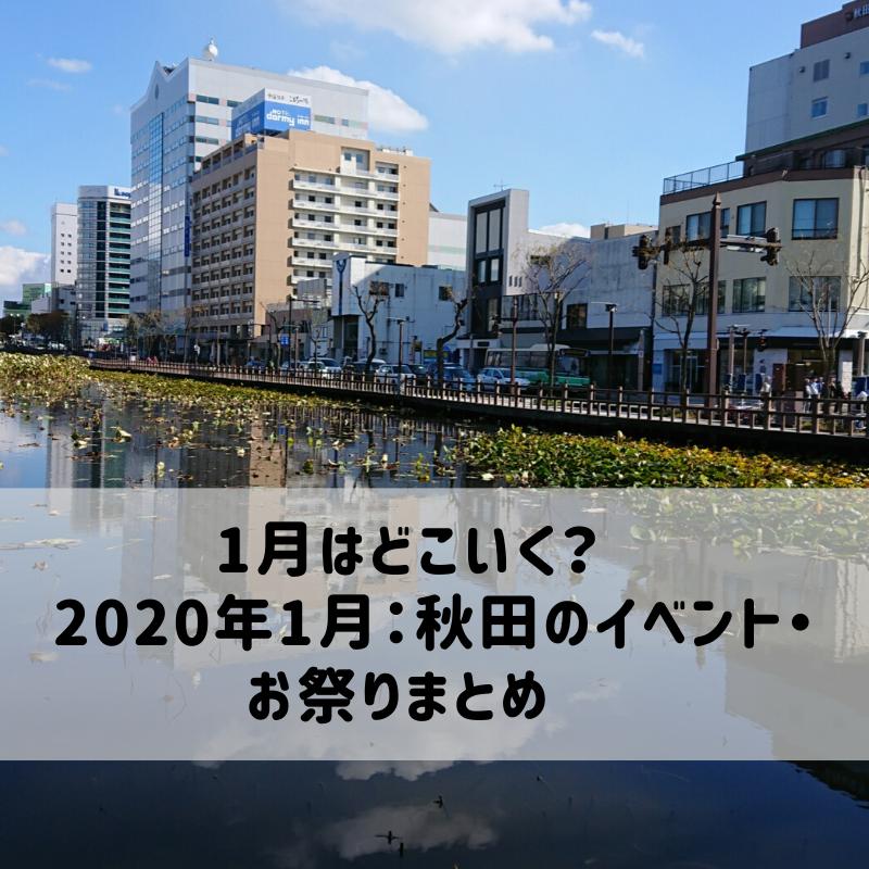 2020年1月:秋田のイベント・お祭りまとめ。1月はどこにいこう?
