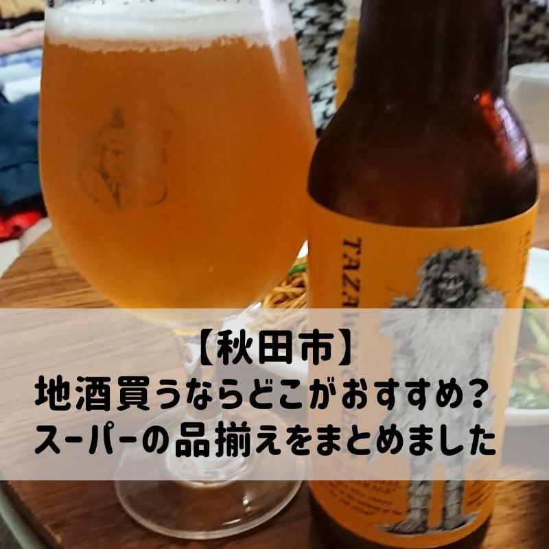 【秋田市】地酒買うならどこがおすすめ?スーパーの品揃えをまとめました