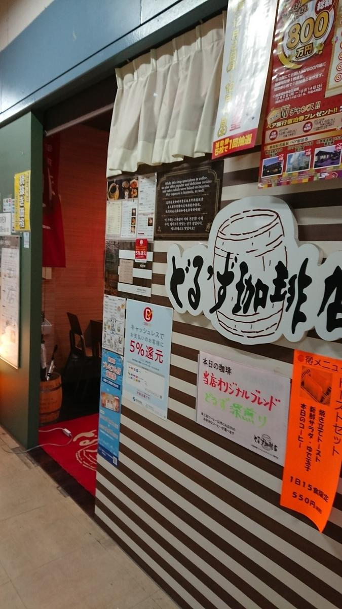 どるず珈琲店の場所は?市民市場のどのへん?