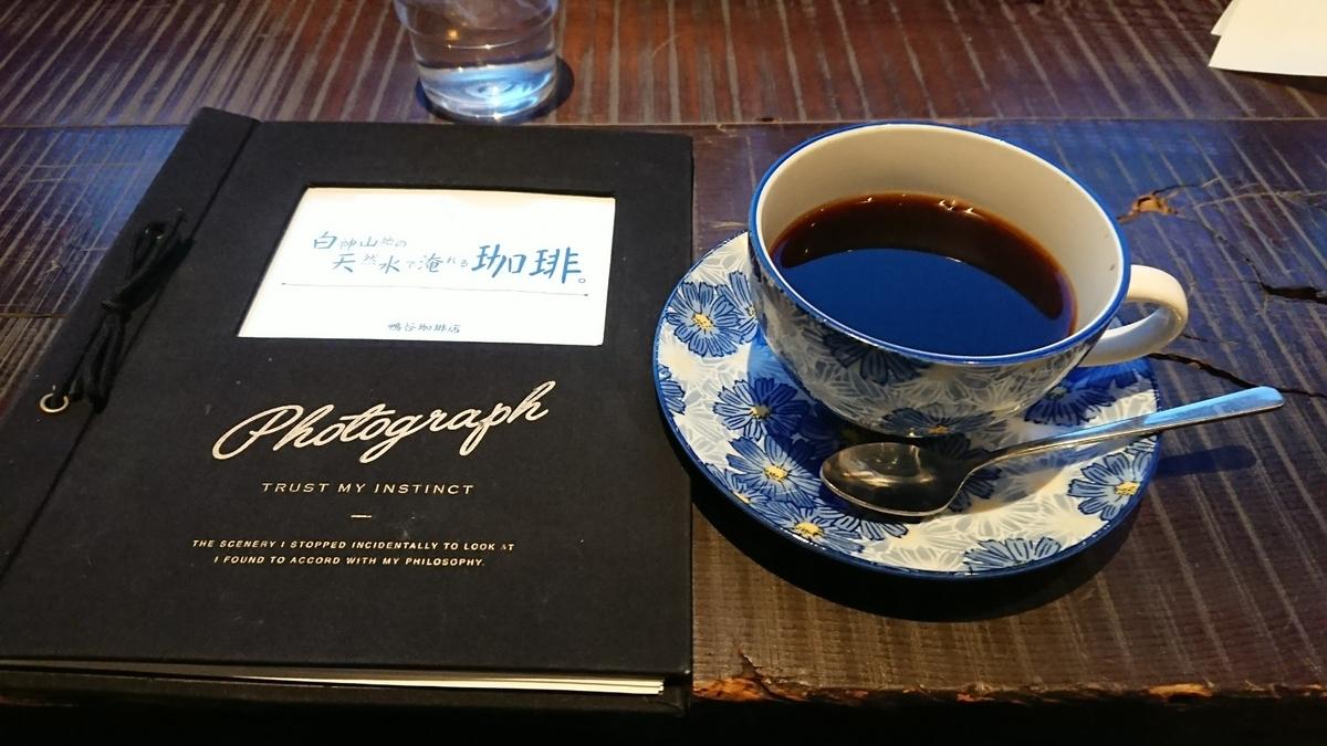 鴨谷珈琲店のホットコーヒー600円