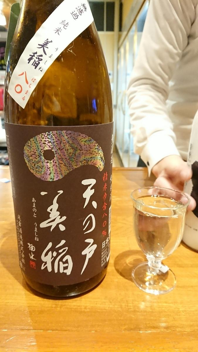 浅舞酒造『天の戸 美稲八◯ 純米無濾過生原酒』