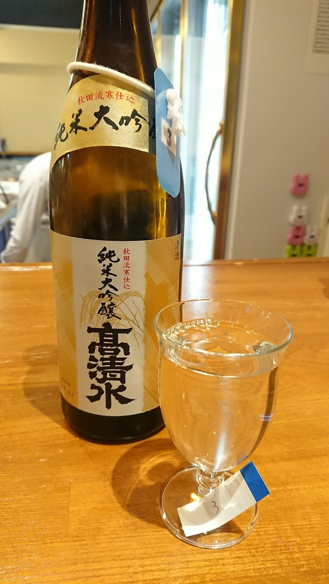 高清水純米大吟醸ってどんなお酒?