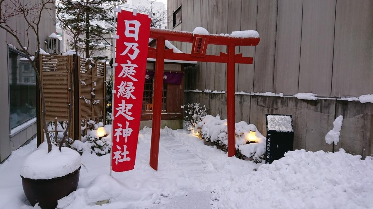 日乃庭縁起神社とは