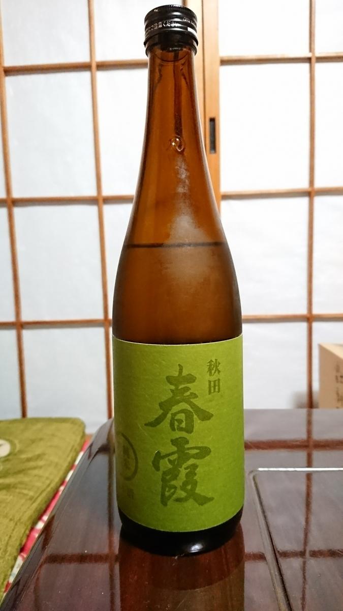 春霞 純米吟醸 緑ラベル