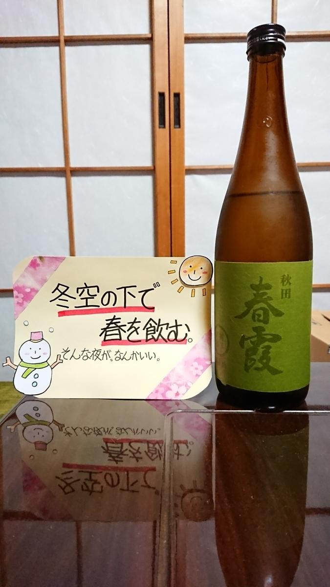 春霞 純米吟醸 緑ラベルの感想・評価:まとめ