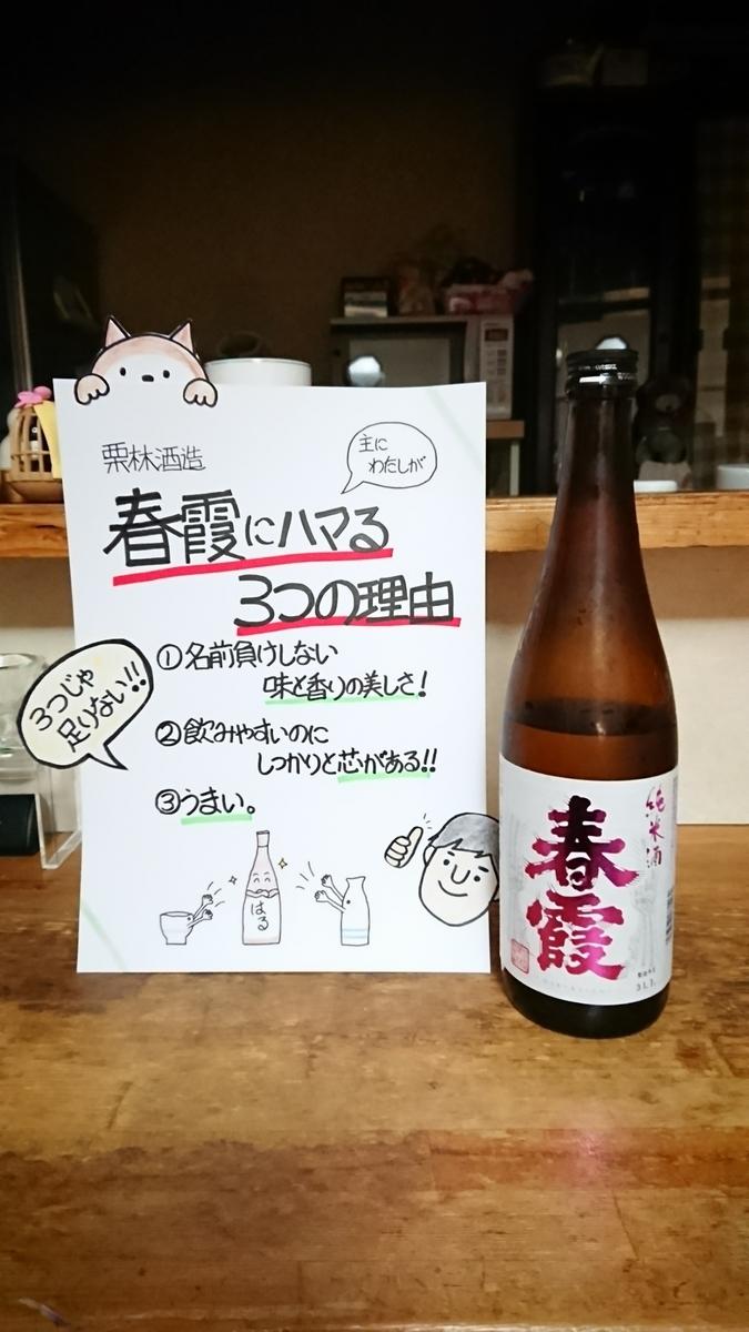 春霞 純米酒の感想・評価:まとめ