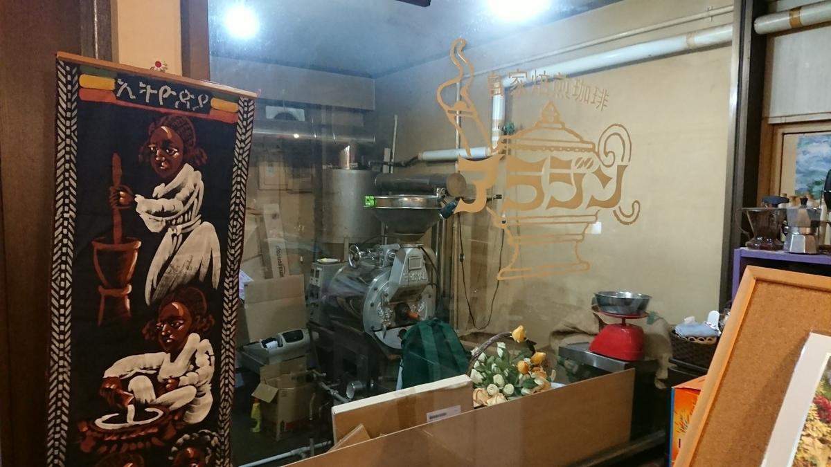 アラジン珈琲の焙煎機