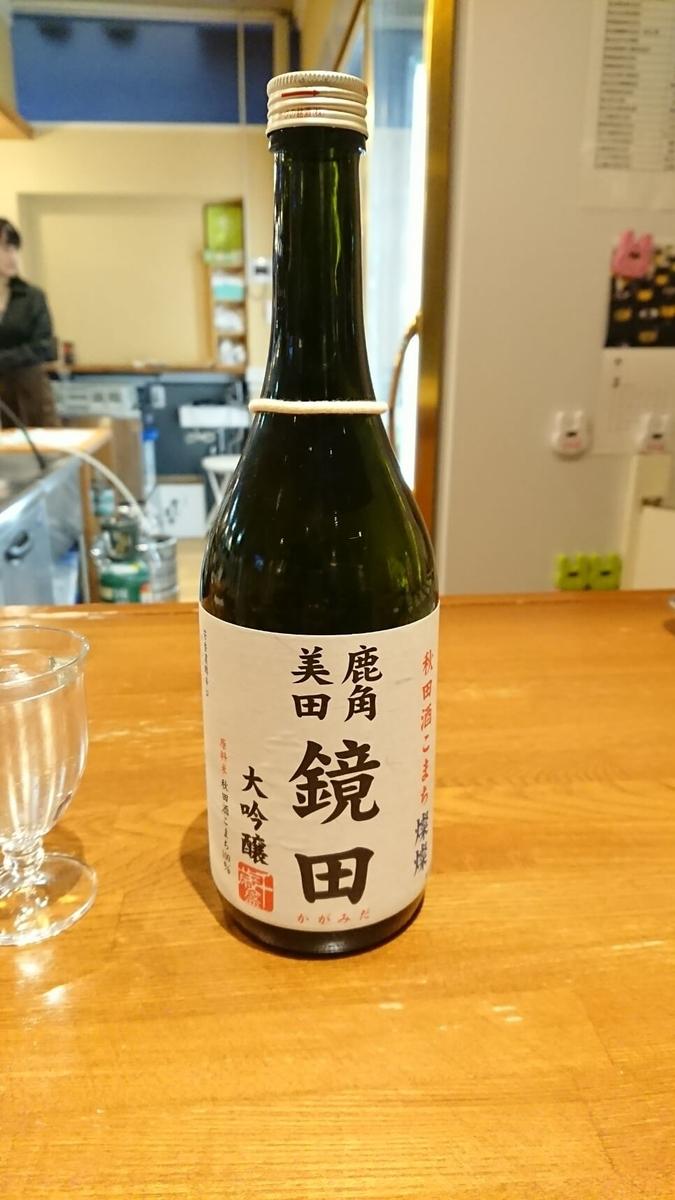 千歳盛酒造『大吟醸 鏡田』とは?