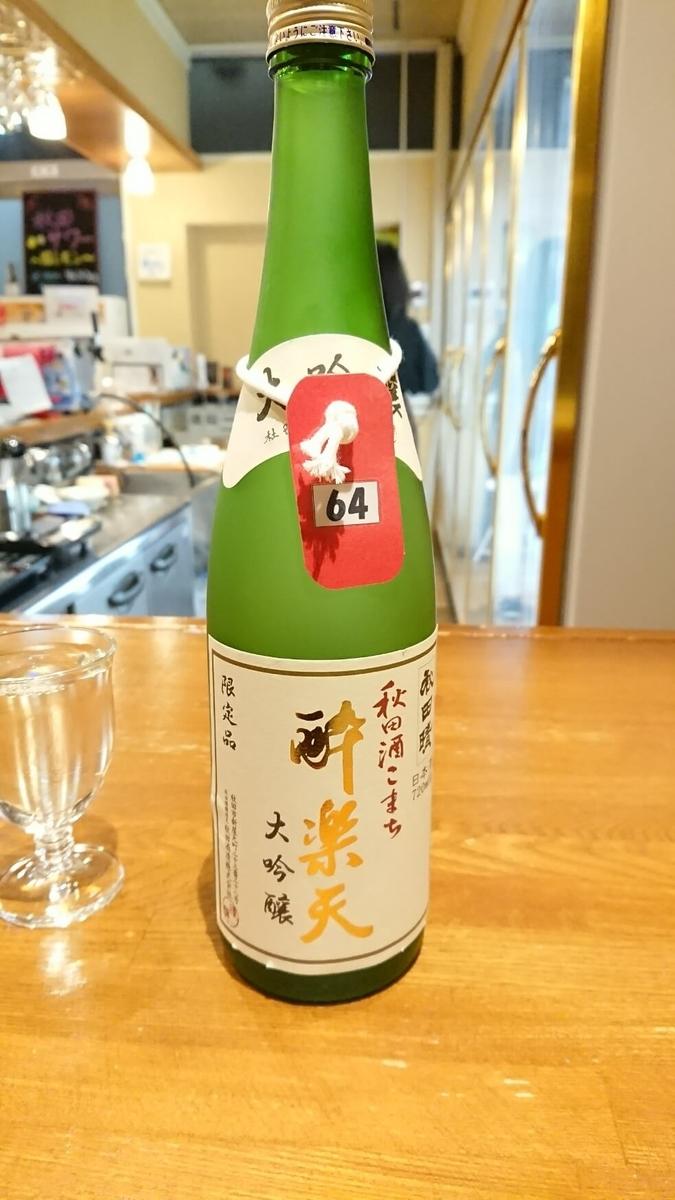 秋田酒こまち 酔楽天の味は?