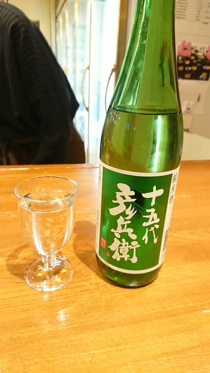 十五代彦兵衛 純米酒の味は?