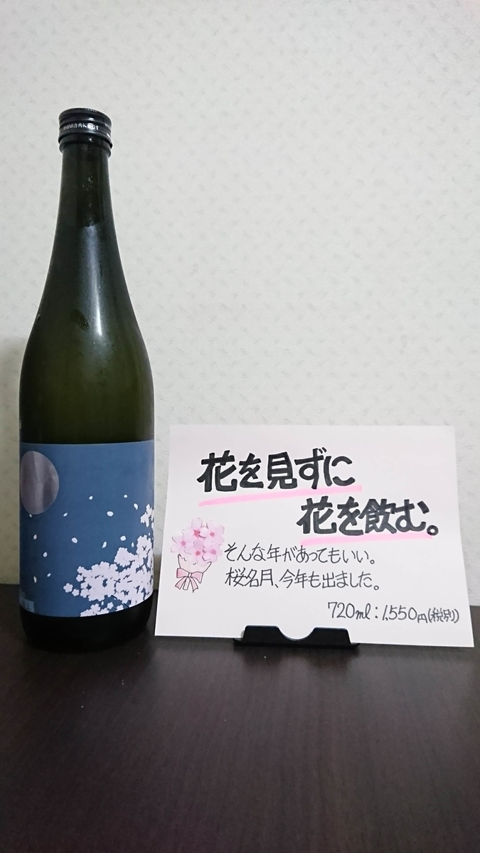 桜名月とは?