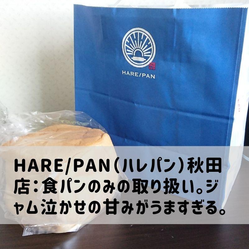HARE/PAN(ハレパン)秋田店って?