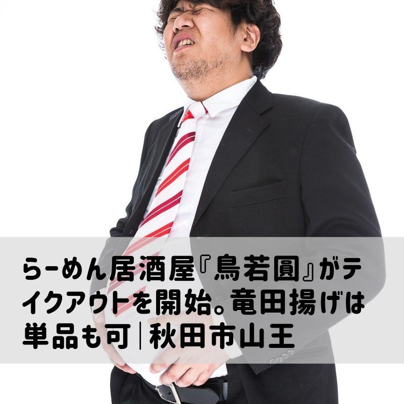 山王 居酒屋 市 秋田