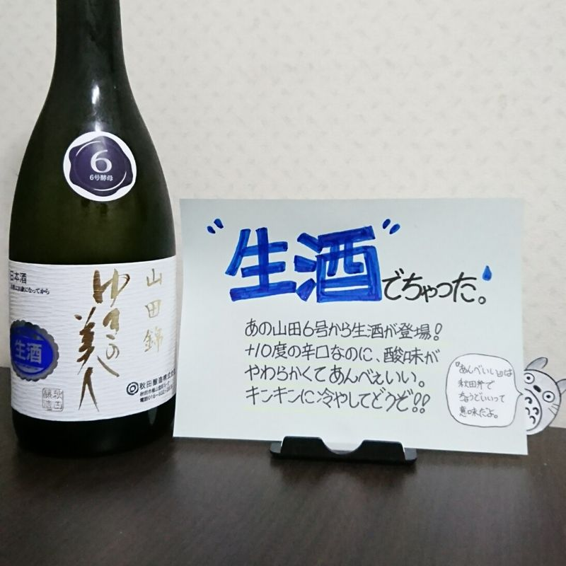 ゆきの美人 純米吟醸 山田錦 6号酵母 生酒って?