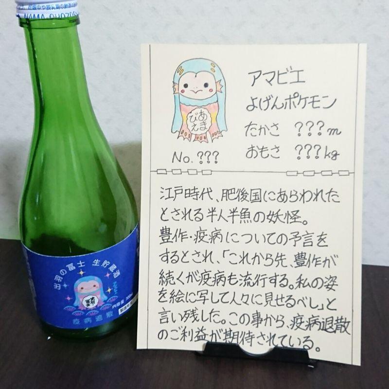 出羽の冨士 生貯蔵酒 アマビエラベルとは