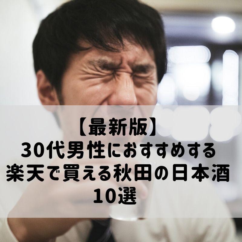 【最新版】30代男性におすすめする楽天で買える秋田の日本酒10選