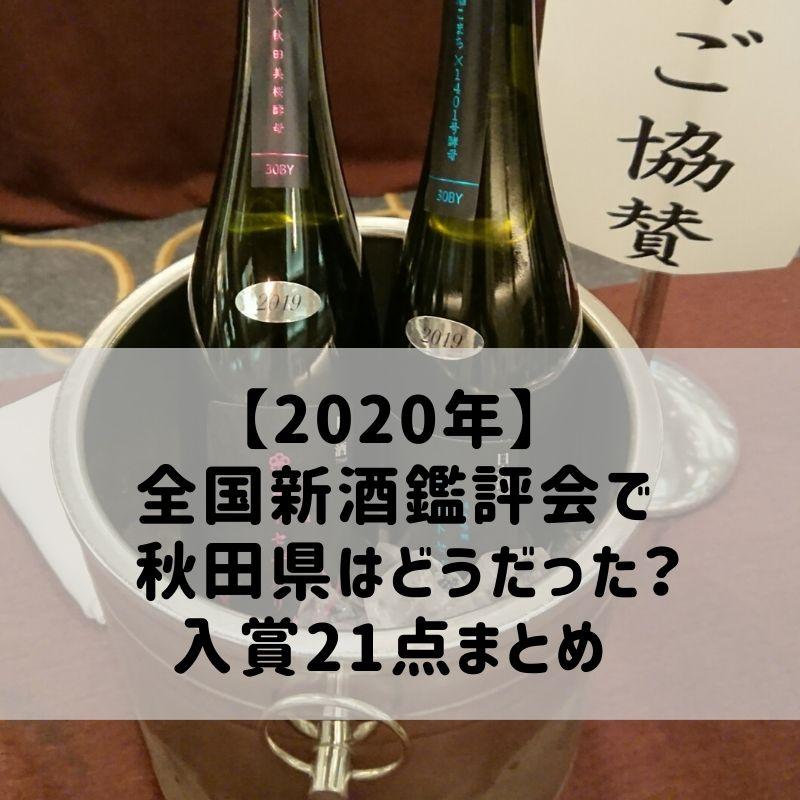 【2020年】全国新酒鑑評会で秋田県はどうだった?入賞21点まとめ