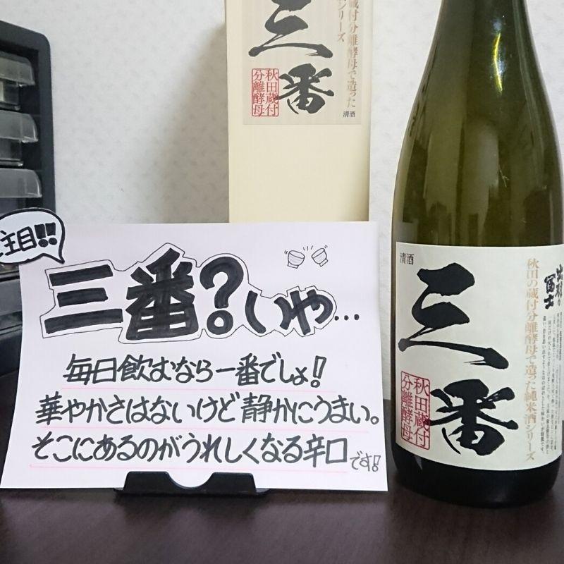 【出羽の冨士 純米吟醸 三番】の感想・評価