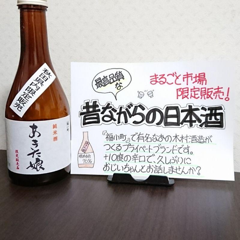 純米酒 あきた娘の感想・評価:最高品質の昔ながらの日本酒