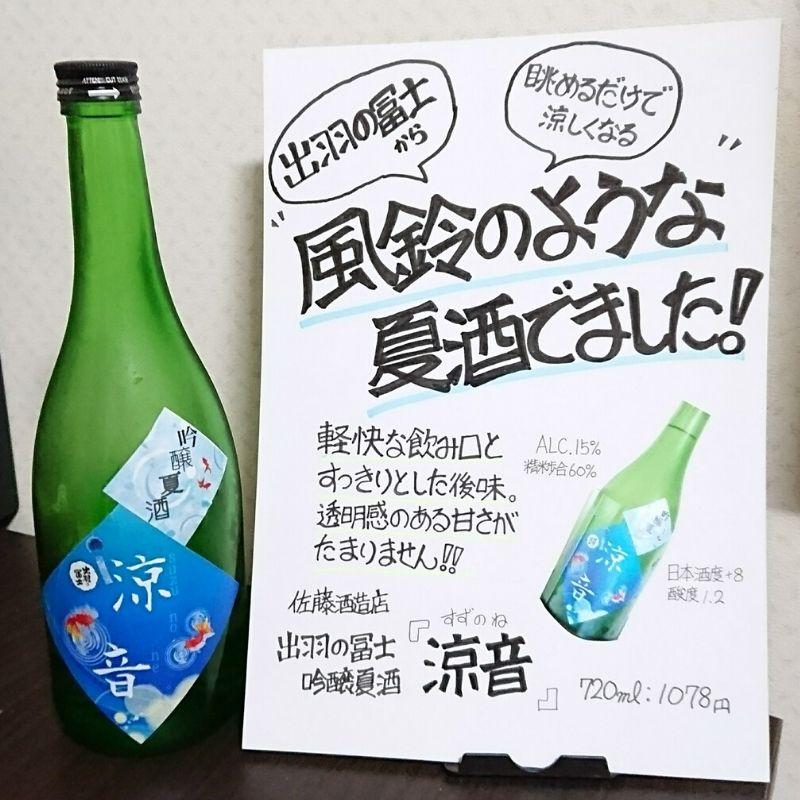 【出羽の冨士 吟醸夏酒 涼音】の感想・評価