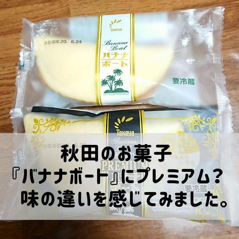 秋田のお菓子『バナナボート』にプレミアム?味の違いを感じてみました。