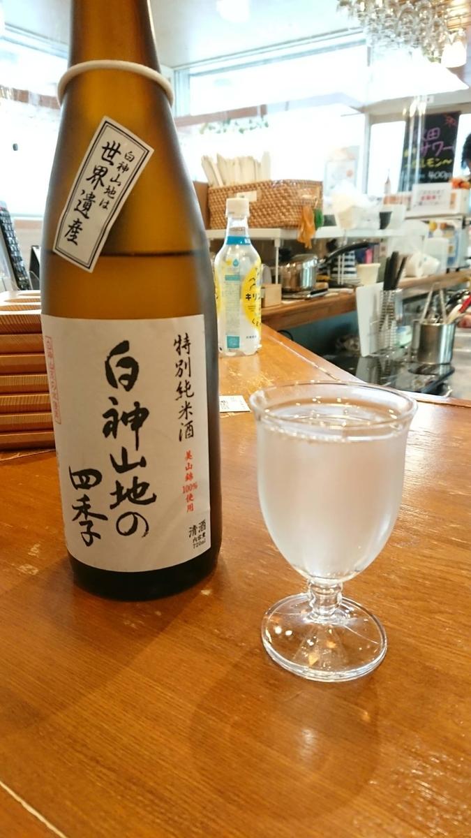 白神山地の四季 特別純米酒の味は?