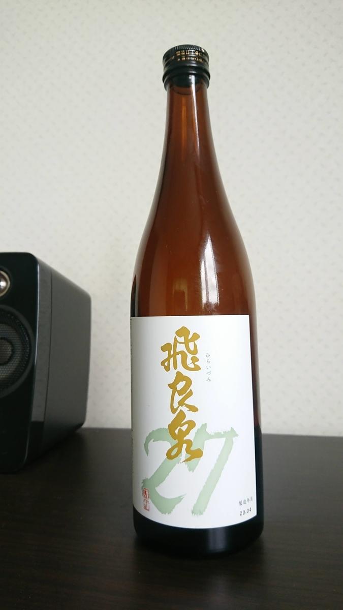 飛良泉27の感想・評価:とんでもない普通酒があらわれた!