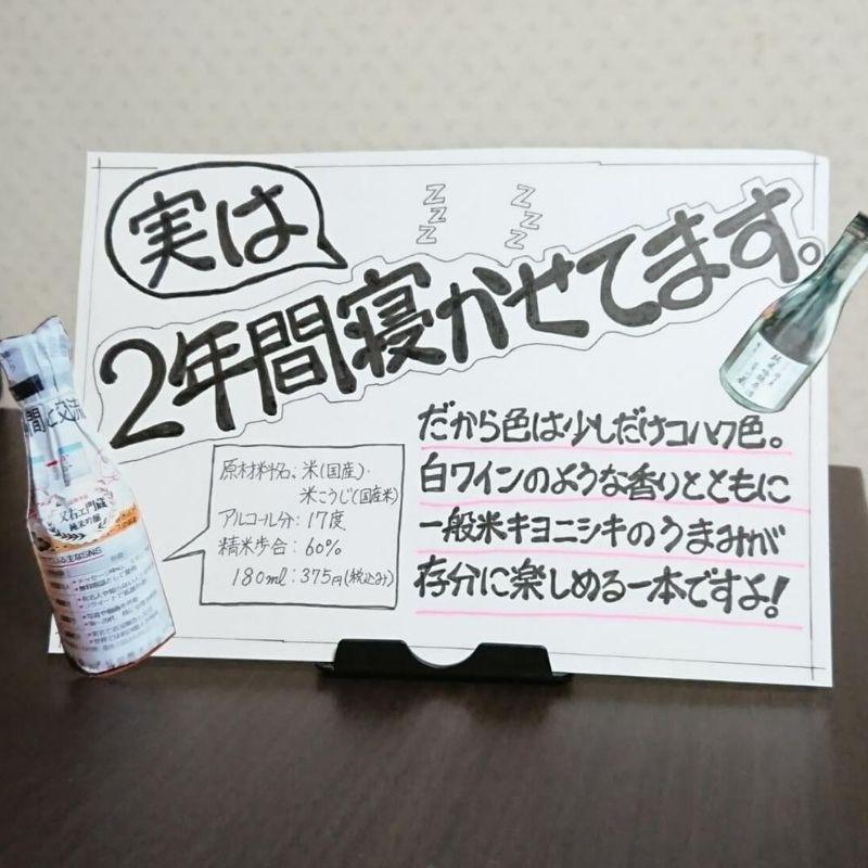 『福乃友 純米吟醸原酒 又右ェ門蔵』の感想・評価