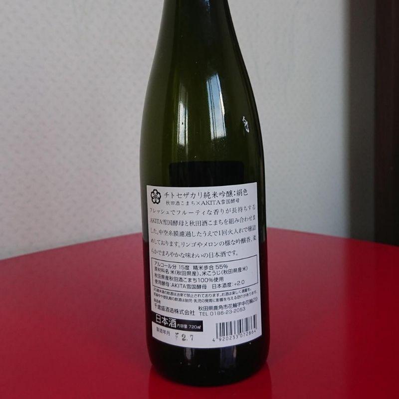 チトセザカリ純米吟醸:絹色の商品情報