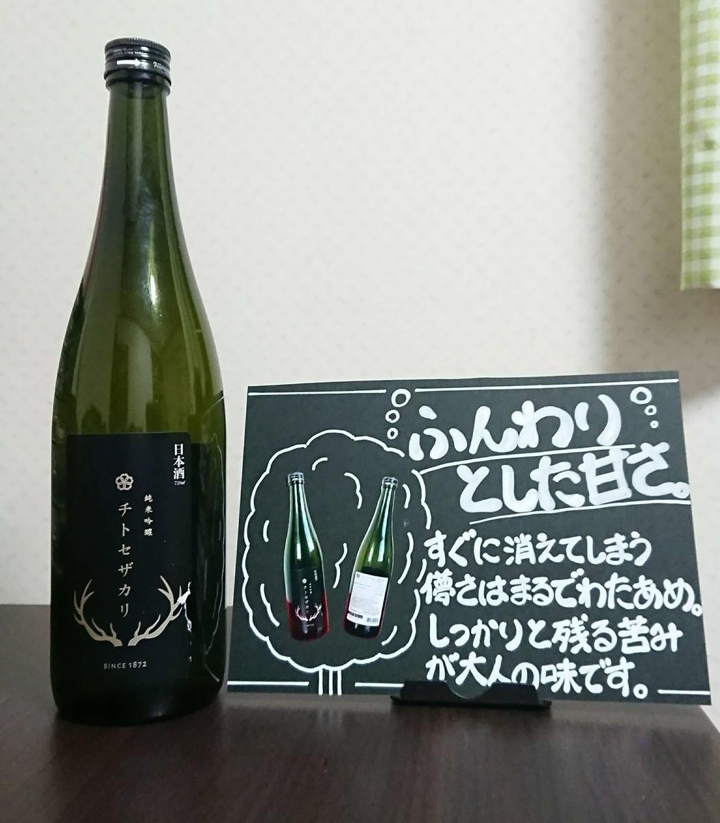 チトセザカリ純米吟醸:絹色の感想・評価:大人の味